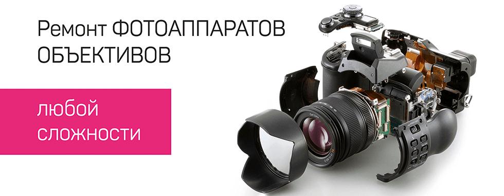 ремонт фотоаппаратов и объективов всех марок